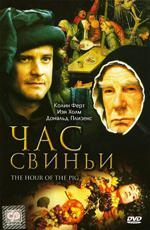 Час свиньи / The Hour of the Pig (1993)