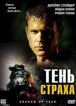 Тень страха / Shadow of Fear (2004)