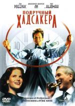 Подручный Хадсакера / The Hudsucker Proxy (1994)