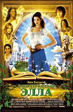 Заколдованная Элла / Ella Enchanted (2004)