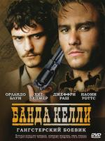 Банда Келли / Ned Kelly (2004)