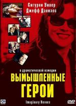Вымышленные герои / Imaginary Heroes (2004)