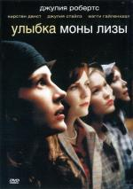 Улыбка Моны Лизы / Mona Lisa Smile (2004)