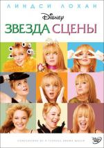 Звезда сцены / Confessions of a Teenage Drama Queen (2004)