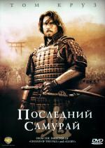 Последний самурай / The Last Samurai (2004)