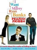 Реалии любви / I Want to Marry Ryan Banks (2004)