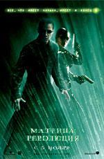Матрица: Революция / The Matrix Revolutions (2003)