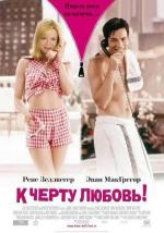 К черту любовь! / Down with Love (2003)