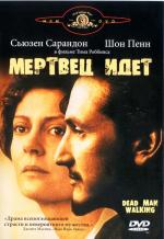Мертвец идет / Dead Man Walking (1995)