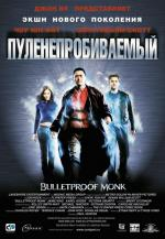Пуленепробиваемый монах / Bulletproof Monk (2003)