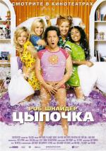 Цыпочка / The Hot Chick (2003)