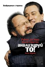 Анализируй то / Analyze That (2003)