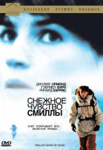 Снежное чувство Смиллы / Smilla's Sense of Snow (1997)