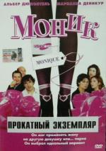 Моник / Monique (2002)
