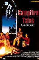 Байки у костра / Campfire Tales (1997)