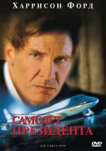 Самолет Президента / Air Force One (1997)