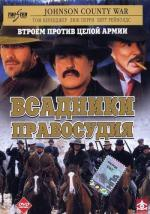 Всадники правосудия / Johnson county war (2002)