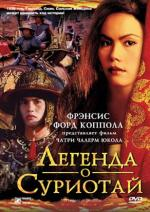 Легенда о Суриотай / The Legend of Suriyothai (2002)