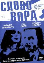 Слово вора / The Hard Word (2002)
