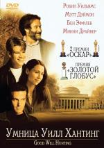 Умница Уилл Хантинг / Good Will Hunting (1997)