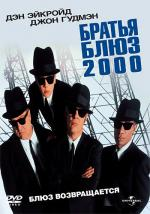 Братья Блюз 2000 / Blues Brothers 2000 (1998)