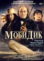Моби Дик / Moby Dick (1998)