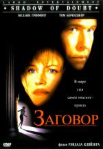 Заговор / Shadow of Doubt (1998)