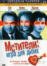 Мстители: Игра для двоих / The Revengers' Comedies: A Game For Two Players (1998)