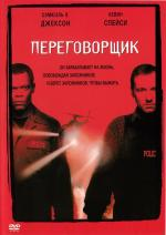 Переговорщик / The Negotiator (1998)