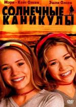 Солнечные каникулы / Holiday in the Sun (2001)