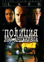 Полиция Лос-Анджелеса / L.A.P.D.: To Protect and to Serve (2001)
