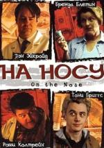 На носу / On the Nose (2001)
