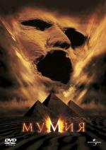 Мумия / The Mummy (1999)