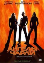 Ангелы Чарли / Charlie's Angels (2001)