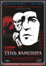 Тень вампира / Shadow Of The Vampire (2001)