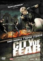 Город страха / City of Fear (2001)