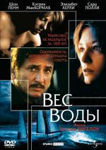 Вес воды / The Weight of Water (2000)