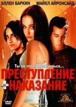 Преступление и наказание по-американски / Crime and Punishment in Suburbia (2000)