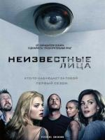 Неизвестные лица / Persons Unknown (2010)
