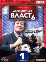 Абсолютная власть / Absolute Power (2003)
