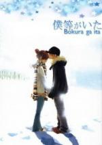 Это были мы / Bokura ga Ita (We Were There) (2006)