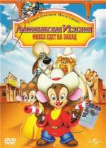 Американская история 2: Фивел едет на Запад / An American Tail. Fievel goes west (1991)