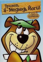Привет, Я - Медведь Йоги! / Hey There, It's Yogi Bear (1964)