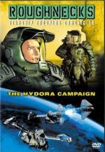 "Звёздный десант 2. Операция ""Гидора"" / Roughnecks: The Starship Troopers Chronicles. The Hydora Campaign (1999)"