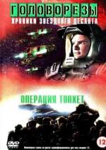 "Звездный десант 3. Операция ""Тофет"" / Roughnecks: The Starship Troopers Chronicles. The Tophet Campaign (1999)"