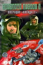 "Звездный десант 6. Операция ""Клендату"" / Roughnecks: The Starship Troopers Chronicles. The Clendathu Campaign (1999)"
