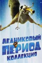 Ледниковый период (Трилогия) + Гигантское Рождество / Ice Age (Trilogy) + A Mammoth Christmas (2002)