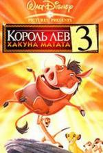 Король лев 3: Хакуна Матата / Lion King 3: Hakuna matata / The Lion King 1½ (2004)