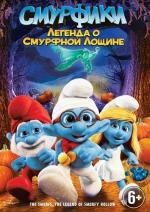 Смурфики: Легенда о Смурфной лощине / The Smurfs: Legend of Smurfy Hollow (2013)