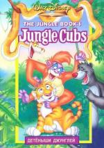 Детёныши джунглей / Jungle Cubs (1996)
